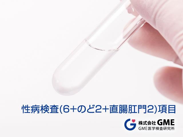 性病検査(6+のど2+直腸肛門2)項目
