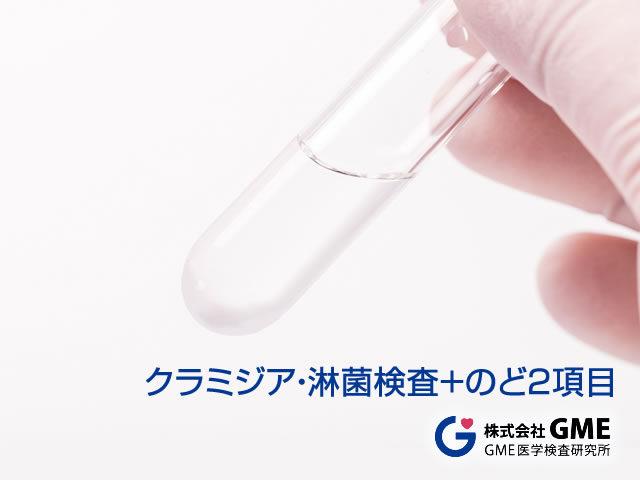 クラミジア・淋菌検査+のど2項目