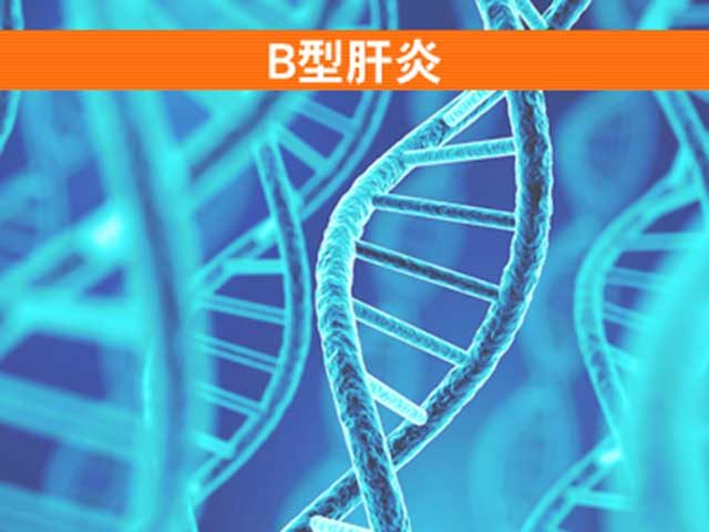 B型肝炎検査