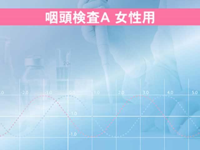 咽頭検査A 女性用