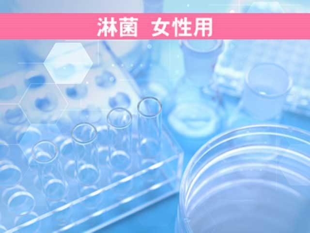 淋菌検査 女性用